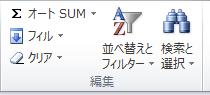 並べ替え 昇順A-Z