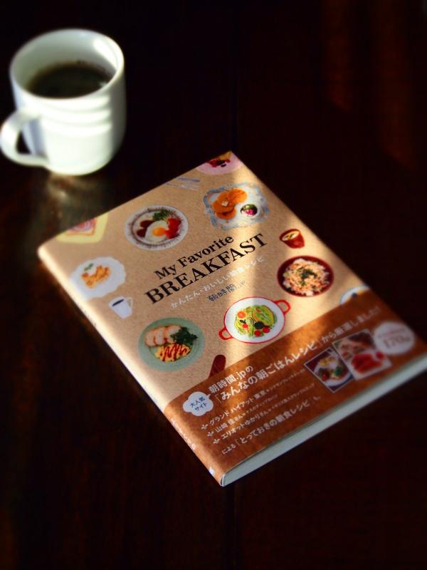 book_favoritebreakfast.jpg