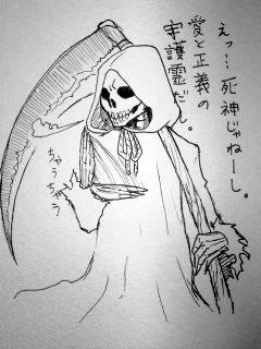 死神の守護霊