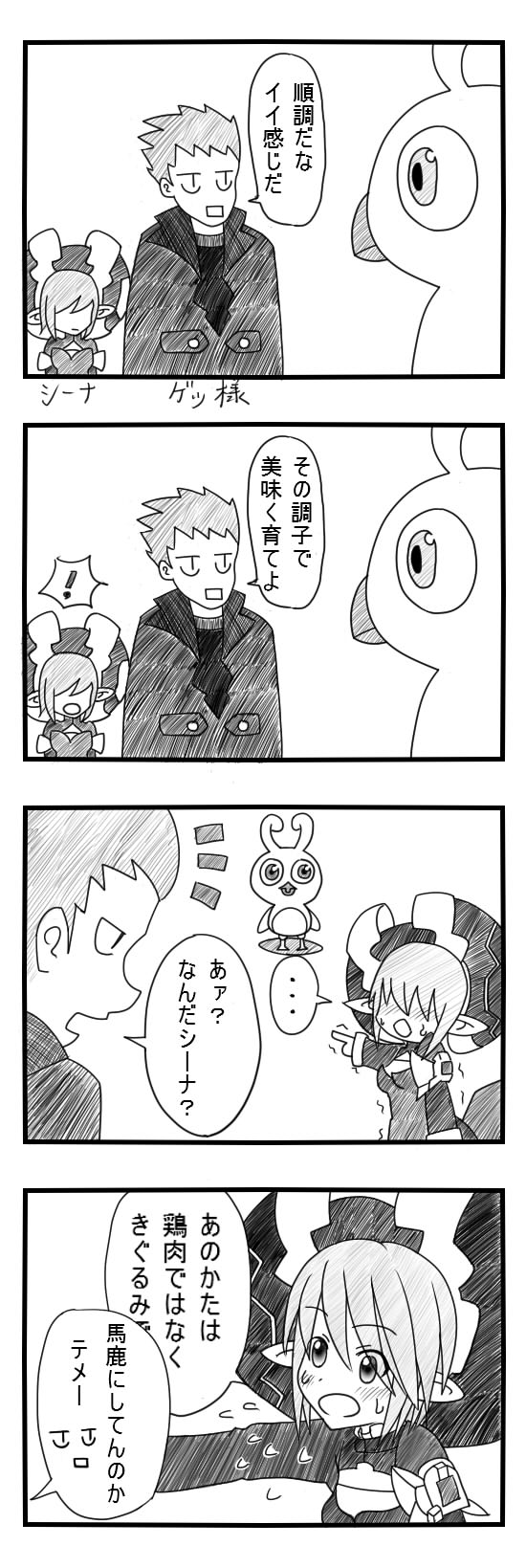 シーナぁ!!2