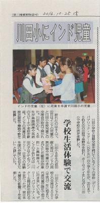 dps-vv-kawada-newspaper251012.jpg