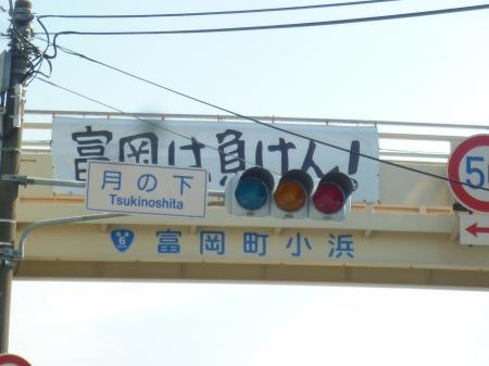 9/16福島22