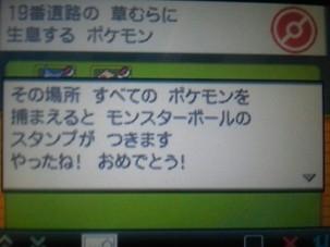 2012y06m25d_044741324.jpg