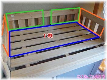 手作りベッド2