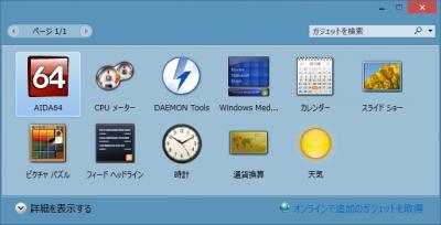 Windows8ガジェット2