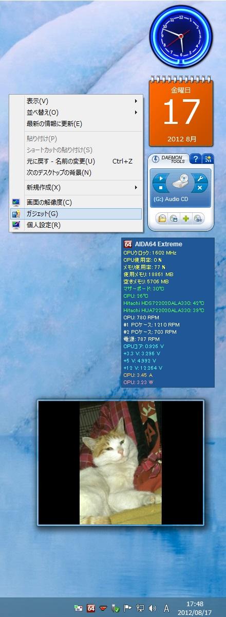 Windows8ガジェット1