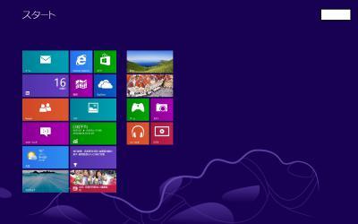 Windows 8 RTM版(製品版) スタート