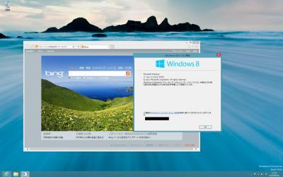 Windows 8 RTM版(製品版) デスクトップ