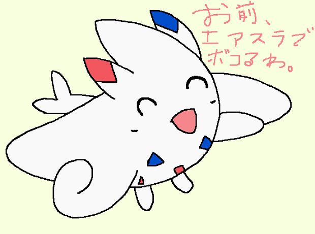 togekissu - コピー
