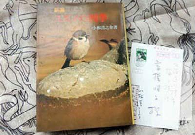 130202 小林清之介 スズメの四季