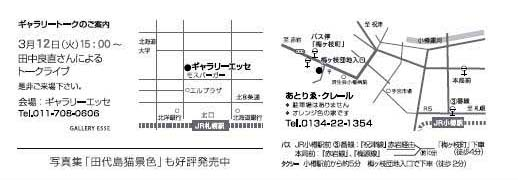 2013nenn 田中良直はがき宛名面のコピー