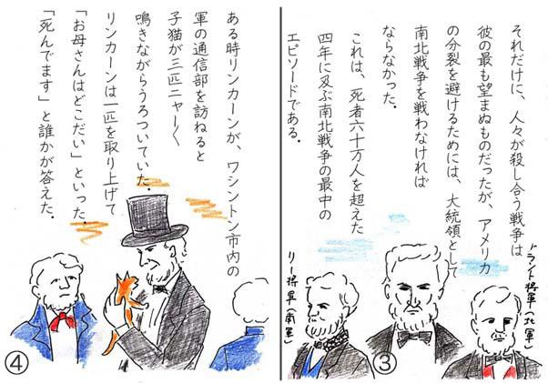 リンカーンと猫34jpgのコピー