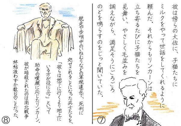 リンカーンと猫78jpgのコピー
