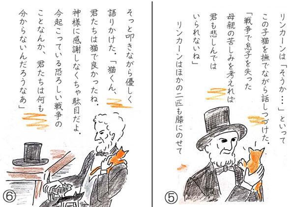 リンカーンと猫56jpgのコピー