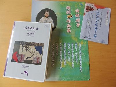 白坂cdBookDSCN6790
