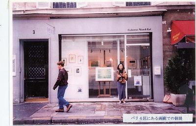 森ヒロコ 1992