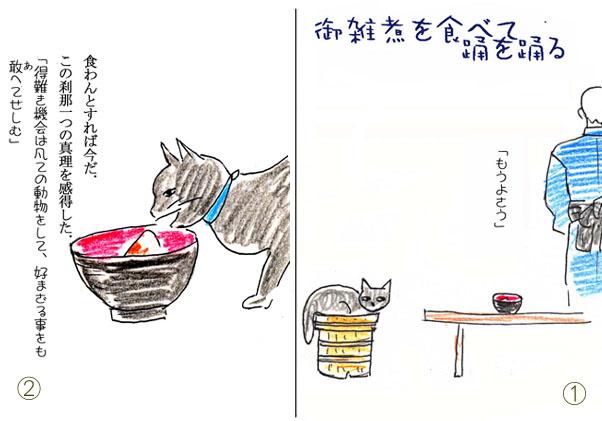 雑煮を食べて①②