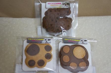 肉きゅうクッキー