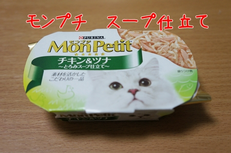 モンプチスープ仕立て