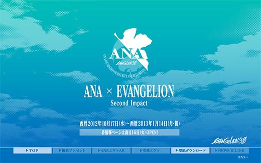 ana_eva_2nd_01s.jpg