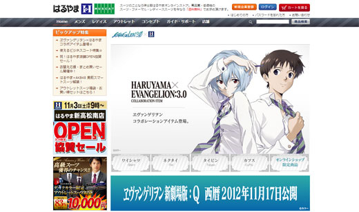 haruyama_eva04.jpg