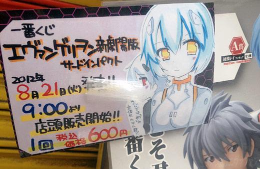 ichikuji_2012_01s.jpg
