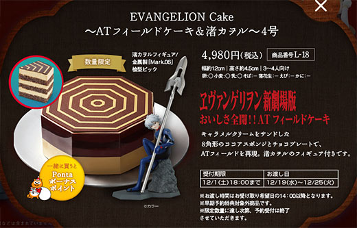 lawson_2012_cake_at_01.jpg