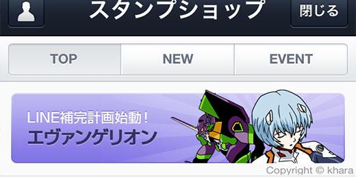 line_eva_01.jpg