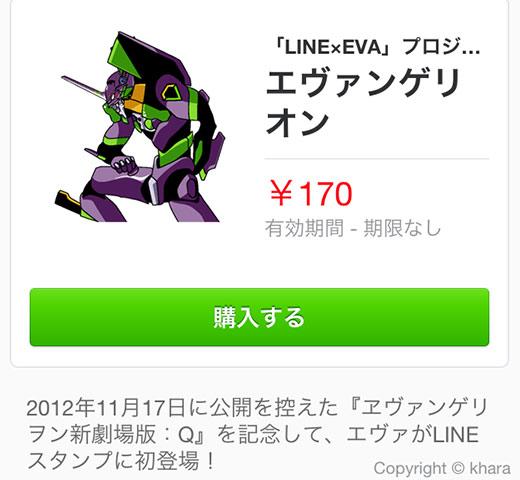 line_eva_04.jpg