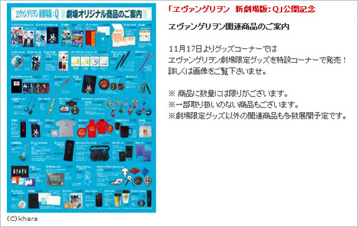 mov_goods_3.jpg