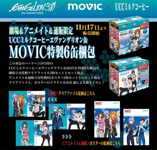 mov_goods_4.jpg