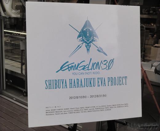shibuya_harajyuku_01s.jpg