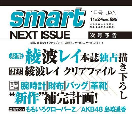 smart_eva_q_01.jpg