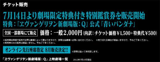 ticket_0710.jpg