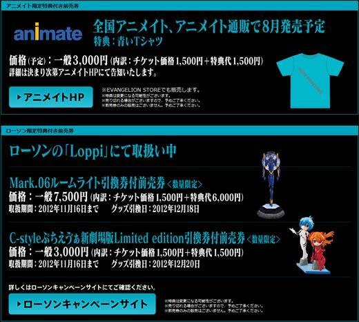 ticket_0715.jpg