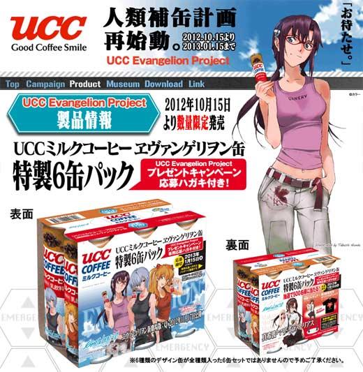 ucc_evacan_2012_10_04.jpg