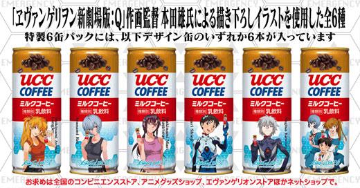 ucc_evacan_2012_10_05.jpg