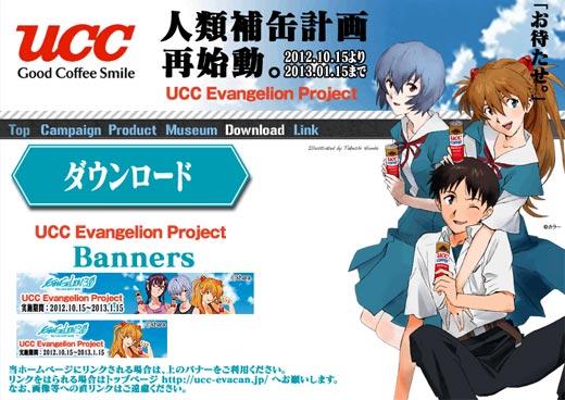 ucc_evacan_2012_10_07.jpg