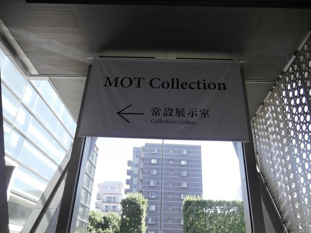 東京都現代美術館・常設展示室