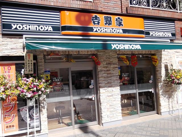 吉野家・メトロ門前仲町店(1)