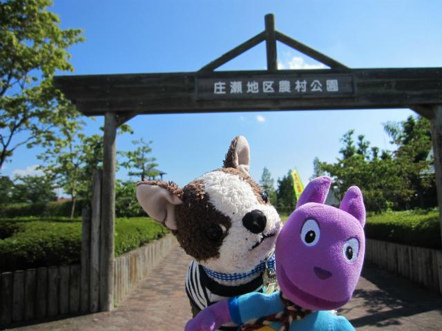庄瀬地区農村公園