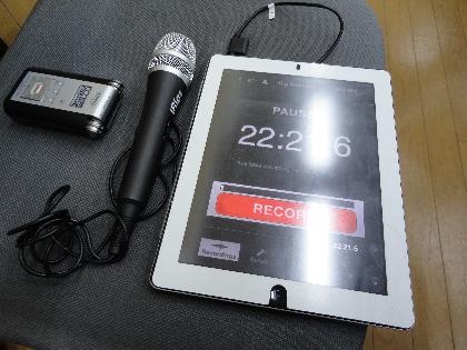 121215:録音