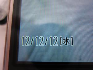 1,2の日