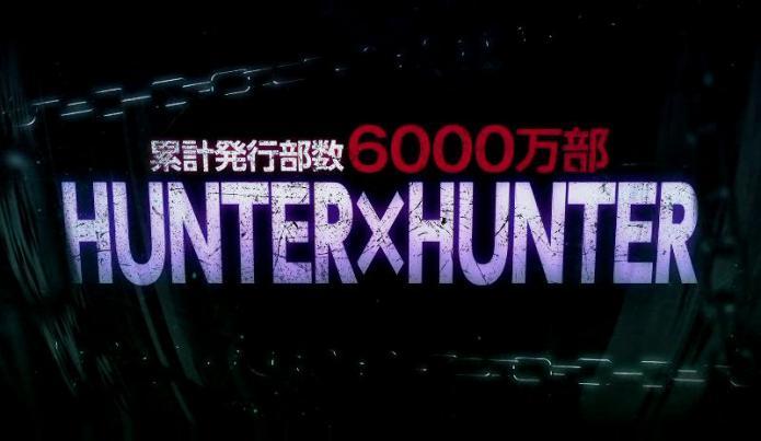 劇場版 HUNTER×HUNTER 緋色の幻影(ファントム・ルージュ)予告.flv_000002202