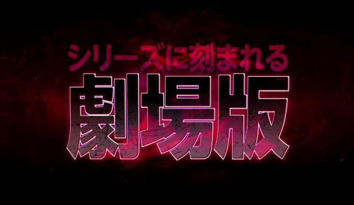 劇場版 HUNTER×HUNTER 緋色の幻影(ファントム・ルージュ)予告.flv_000018318