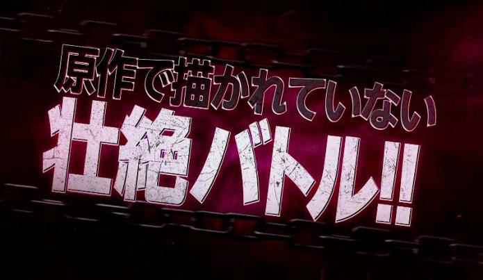 劇場版 HUNTER×HUNTER 緋色の幻影(ファントム・ルージュ)予告.flv_000035035