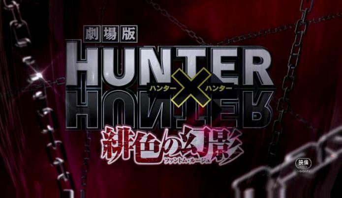 劇場版 HUNTER×HUNTER 緋色の幻影(ファントム・ルージュ)予告.flv_000087987