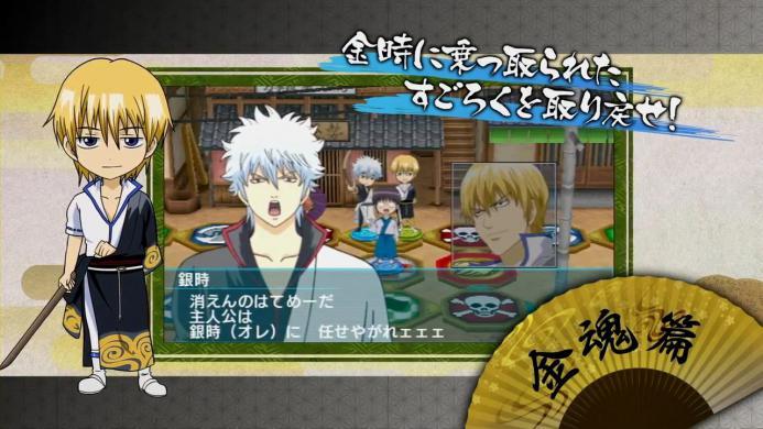 PSP「銀魂のすごろく」 PV第3弾.720p.mp4_000105605