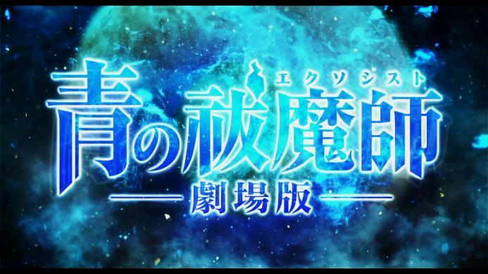 映画『青の祓魔師(エクソシスト) 劇場版』特報.1080p.mp4_000021125