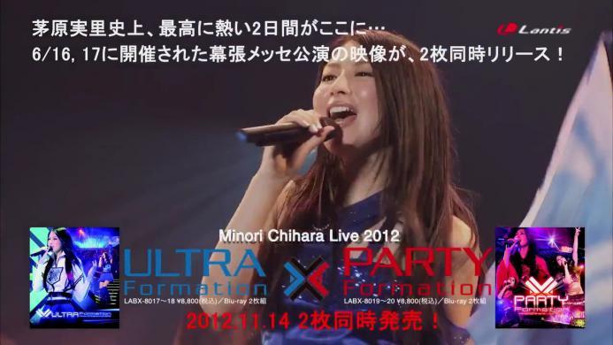 茅原実里「ULTRA-Formation/PARTY-Formation」ライブBlu-ray ダイジェスト動画.720p.mp4_000160743
